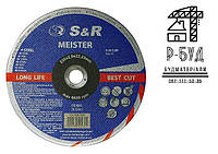 Круг отрезной по металлу SnR 230 мм 2.0 (230 х 2,0 х 22,2) Германия