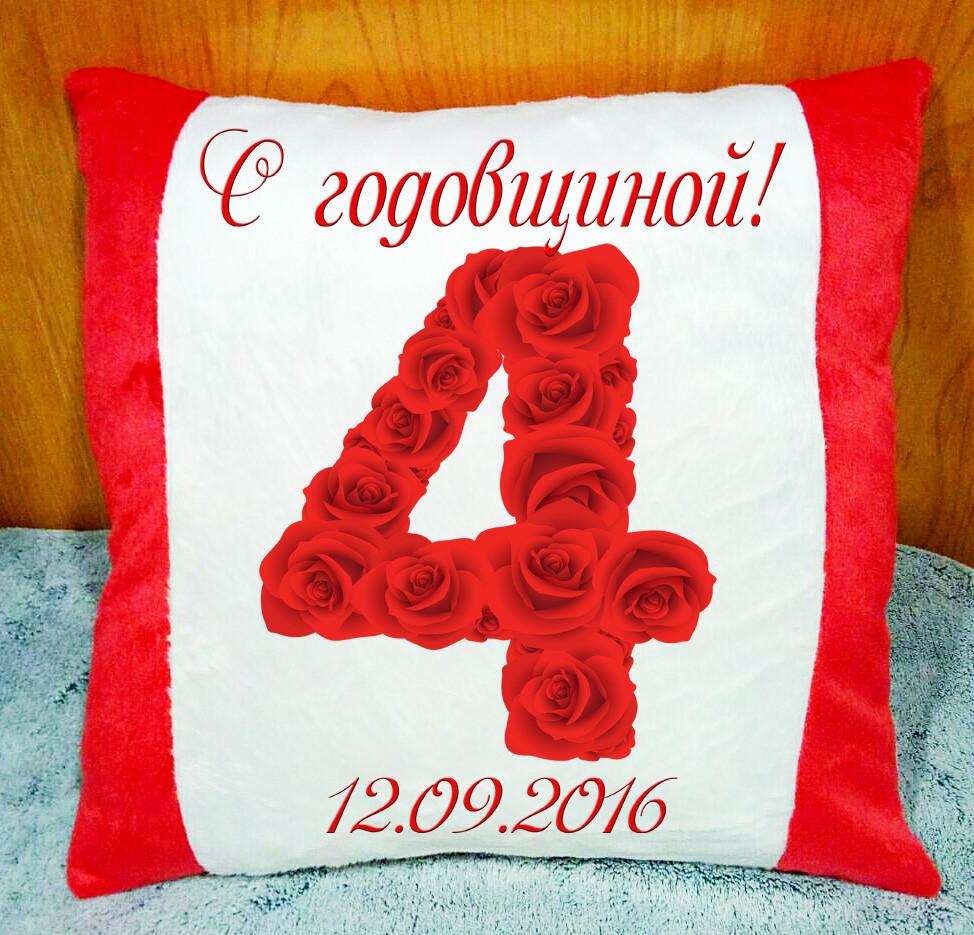 Подушка плюшевая, подарок на годовщину свадьбы