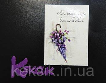 Бирка Все цветы мира для тебя одной