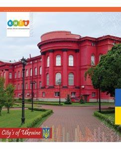 Тетрадь 60 листов в клетку (2680к) Города Украины