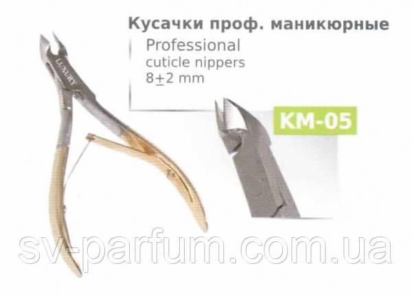 KM-05 Кусачки маникюрные LUXURY (золото)