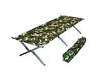 Раскладушка, НАТО, туристическая, кемпинговая, походная, кровать, для охотников, лёгкая, качественная