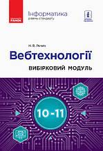 Інформатика: вебтехнології (вибірковий модуль для 10–11 класів, рівень стандарту) (Речич Н.) (Ранок)