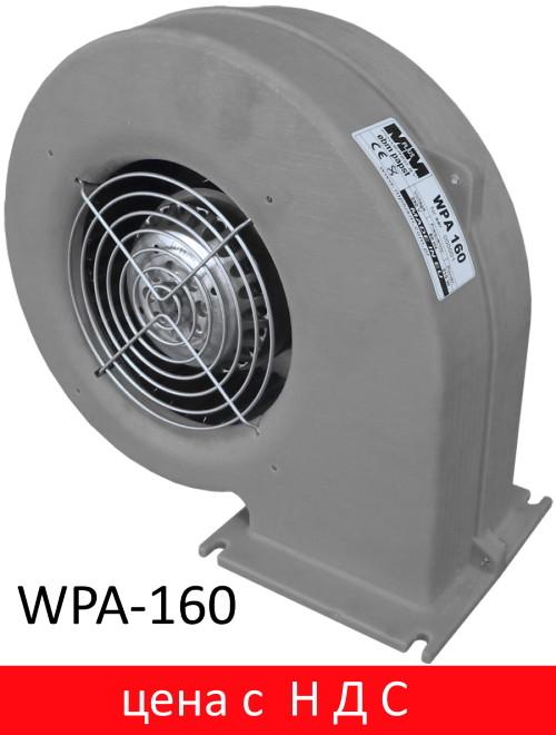 WPA-160 Вентилятор для котла с гравитационной заслонкой двигатель EBM Papst (германия)