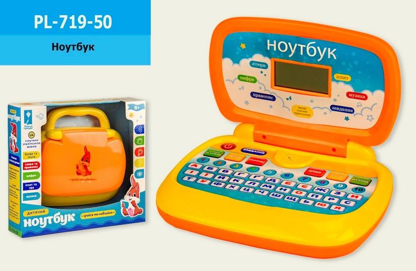 Обучающий Ноутбук Украинский 719-50, песня, ноты. pro