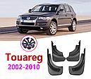 Брызговики MGC Volkswagen Touareg 2002-2010 г.в. комплект 4 шт 7L0075111, 7L0075101, фото 4