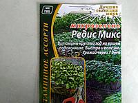 Семена для микрозелени Редис микс 10 г, фото 1