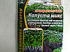 Семена для микрозелени Капуста 10 г