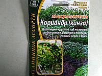 Семена для микрозелени Кинза 10 г