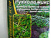 Семена для микрозелени Руккола Микс 10 г