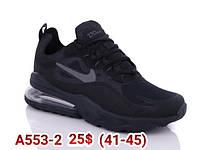 Мужские кроссовки Nike React Air Max 270 оптом (41-45)