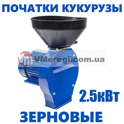 Кормоизмельчитель МЛИН-3 Зернодробилка ДКУ 2,5 кВт, Зерновые, Початки Кукурузы, фото 2