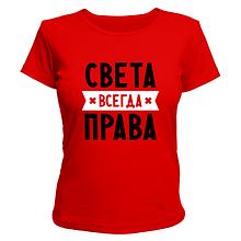 Женская футболка приталенная с нанесением надписи Света всегда права