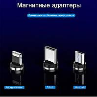 Адаптеры для магнитной зарядки (micro USB, USB-C, iOS)
