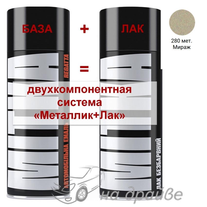 Эмаль базовая 280 Мираж металлик + Лак аэрозоль 400мл Mitka