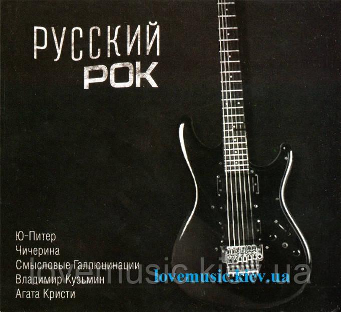 Музичний сд диск РУССКИЙ РОК (2013) (audio cd)