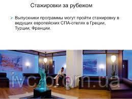 АВСТРАЛИЯ – стажировки в сфере Hospitality, фото 3