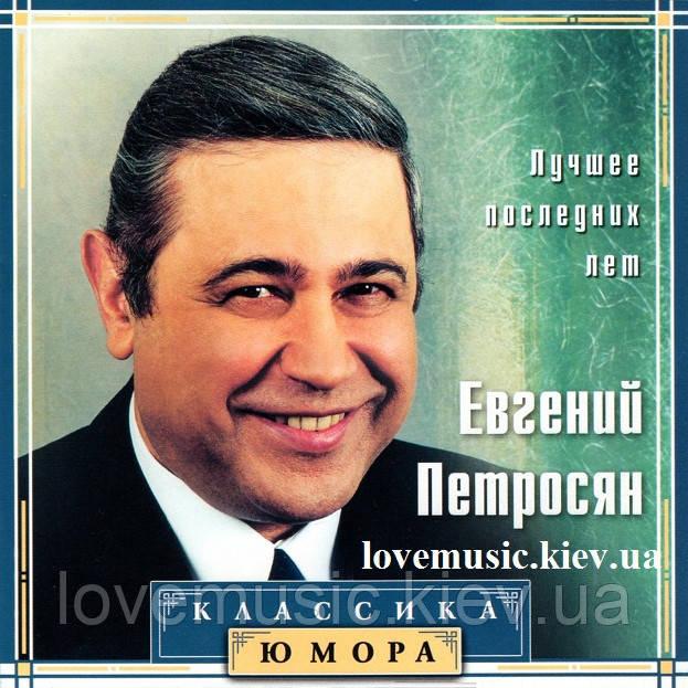 Музичний сд диск КЛАССИКА ЮМОРА Евгений Петросян (2001) (audio cd)