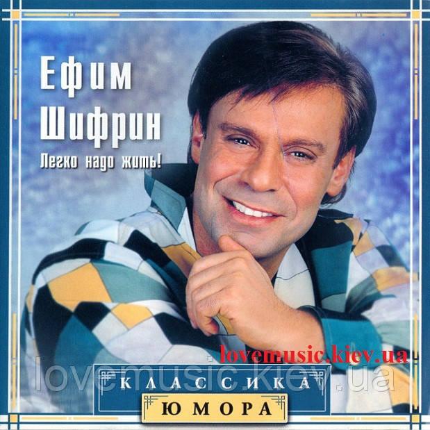 Музичний сд диск КЛАССИКА ЮМОРА Ефим Шифрин (2001) (audio cd)