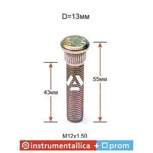 Шпилька забивная ACRP130A55 (WS-008) диаметр 13,0 мм (12х1.5) длина 55 мм