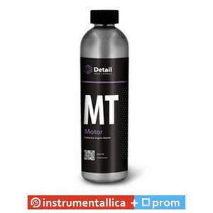 Очиститель двигателя MT Motor 500мл DT-0135 Grass