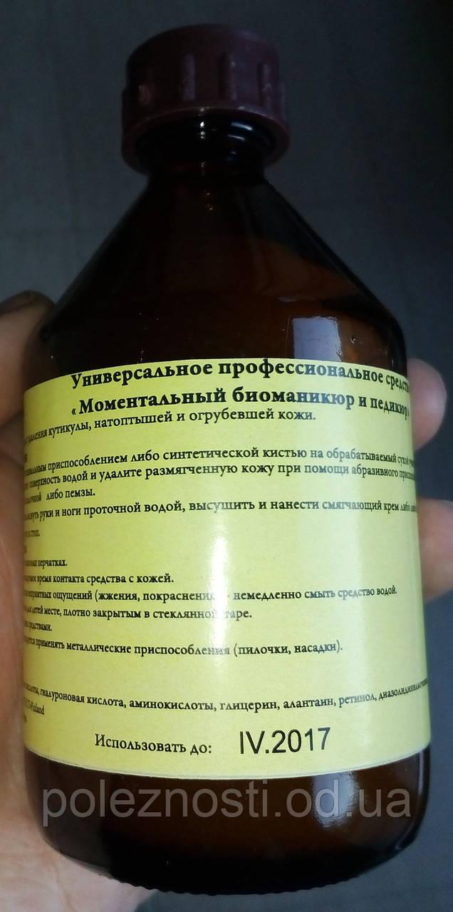 Моментальный педикюр и биоманикюр, 125 мл