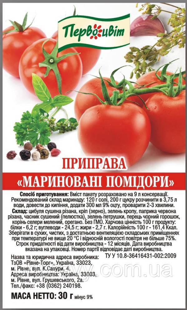 Приправа Маринованные томаты ТМ Первоцвіт, 30г