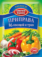 Приправа 16 Овочів і трав