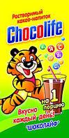 Какао напиток в стиках ТМ Шоколайф, 18 г, фото 1