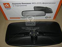 Зеркало боковое СуперМАЗ, КAMAЗ 443х215 сферическое (с подогревом) <ДК> (0105802416) DK-5076H