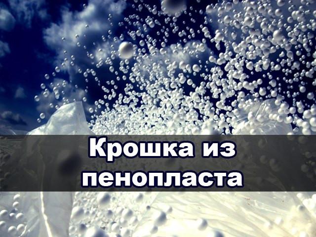 Омске шумоизоляция потолков а