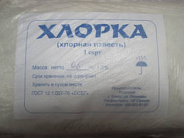 "Вапно хлорне(хлорка) К. П. ""ЛЗЖБИ"" 0,5 кг"