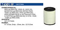 Фильтр топливный МАЗ, ЯМЗ тонкой очистки (синтетика) DIFA 6301.1Р (201-1117036А) (201-1117040) (пр-во DIFA)