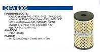 Фильтр топливный КАМАЗ, ЗИЛ, УРАЛ (бумажная обечайка) DIFA 6305 (740-1117040) (пр-во DIFA)