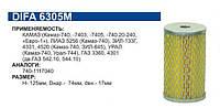Фильтр топливный КАМАЗ, ЗИЛ, УРАЛ (металлическая обечайка) DIFA 6305М (740-1117040) (пр-во DIFA)