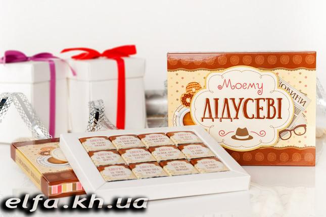 """Шоколадный набор """"Моєму дідусеві"""" (12 шоколадок), фото 2"""