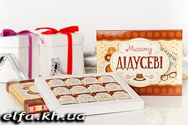 """Шоколадный набор """"Моєму дідусеві"""" (12 шоколадок)"""