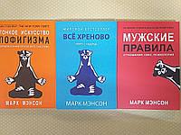 Марк Мэнсон Комплект из 3 книг. Тонкое искусство пофигизма, Все хреново, Мужские правила.