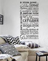 Виниловая наклейка на стену Мы семья