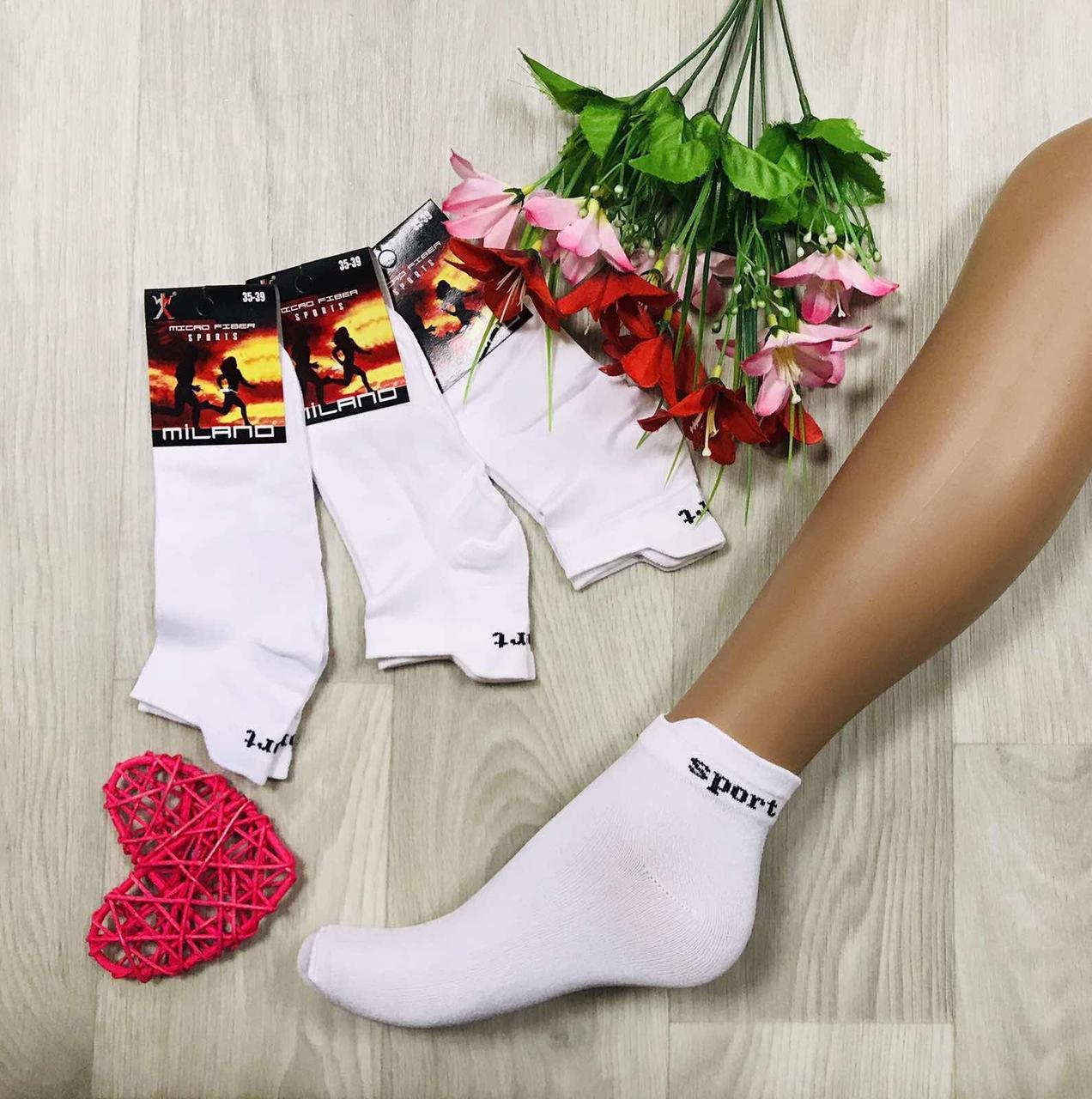 Носки женские демисезонные ароматизированные из микрофибры MILANO Турция размер 35-39 белые