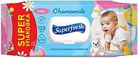 Влажные салфетки Superfresh Baby детские 120шт
