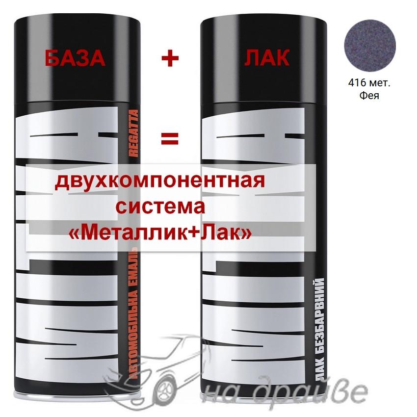 Эмаль базовая 416 Фея металлик + Лак аэрозоль 400мл Mitka
