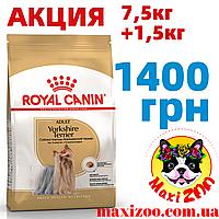 7,5+1,5 АКЦІЯ Корм Роял Канін Йоркширський Тер'єр Адалт Royal Canin Yorkshire adult для собак 7,5 кг+1,5 кг