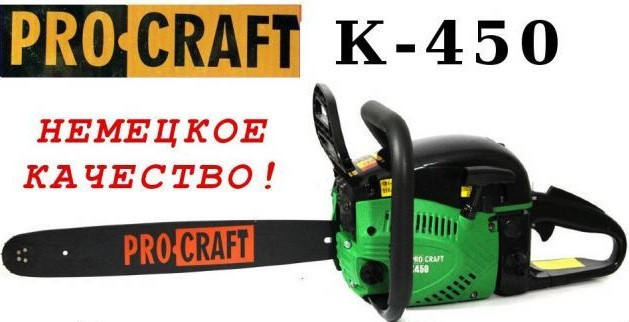 Бензопила Procraft K-450 металлический корпус