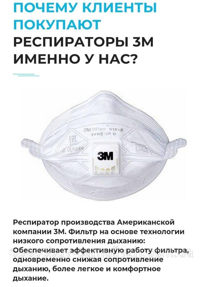 Респіратор маска FFP1 VFlex 3M 9161E з клапаном 15 штук в упаковка