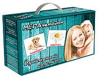 Карточки Домана Подарочный набор Вундеркинд с пеленок Мега чемодан на русском языке