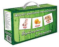 Карточки Домана Подарочный набор Вундеркинд с пеленок Англо-русский чемоданчик 10 Мини наборов