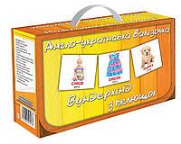 Карточки Домана Подарочный набор Вундеркинд с пеленок Англо-украинский чемоданчик