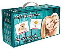 Карточки Домана Подарочный набор Вундеркинд с пеленок Мега чемодан Ламинация на русском языке
