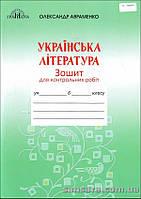 Авраменко О. Зошит для контрольних робіт з української літератури : 6 кл.